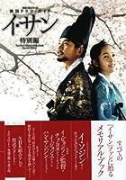 韓国ドラマ・ガイド イ・サン 特別編 (教養・文化シリーズ)