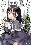 無欲の聖女 2 (ヒーロー文庫)