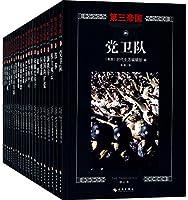 大秦帝国(缩写本)(卷上、卷中、卷下)(精装)