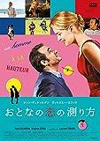 おとなの恋の測り方[DVD]