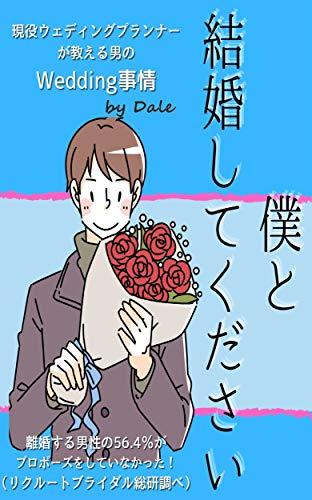僕と結婚してください: 男のWedding事情 (新春ブックス)