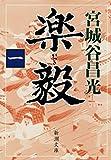 楽毅(一)(新潮文庫)