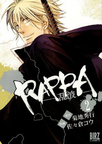 RAPPA 2―乱波 (バーズコミックス)の詳細を見る