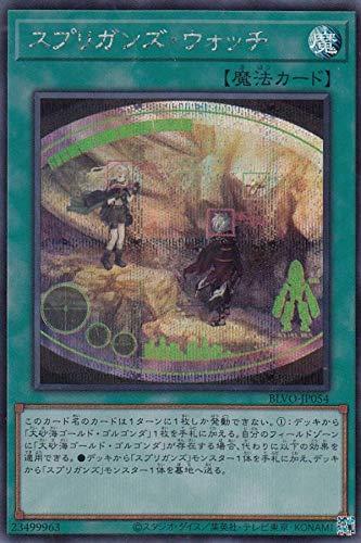 遊戯王 BLVO-JP054 スプリガンズ・ウォッチ (日本語版 シークレットレア) ブレイジング・ボルテックス