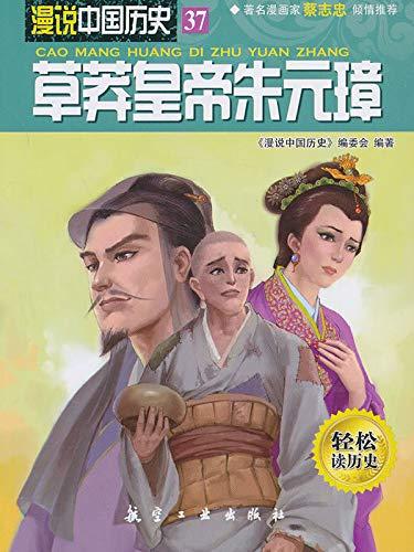 漫说中国历史:草莽皇帝朱元璋 (Chinese Edition)
