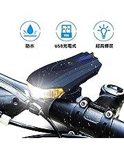 BRDSTRY 自転車 ライト ヘッドライト 防水 usb led 懐中電灯 キャットアイ 大容量 自転車前照灯 軽量 取り付け簡単 5段階調光 自動明度調節 登山 远足 防振 防災 光線振動センサー付き