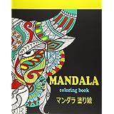 MANDALA coloring book マンダラ 塗り絵: マンダラ 塗り絵 大人 ,大きいサイズ ,大人のための動物の塗り絵,塗り絵 マンダラ(大人 の 塗り絵 曼)(曼荼羅の花)