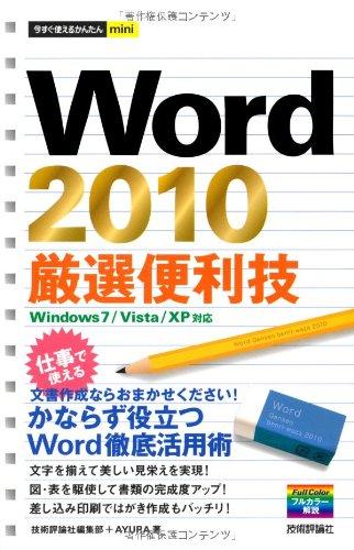 今すぐ使えるかんたんmini Word2010厳選便利技