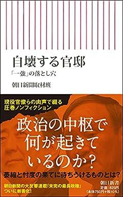 自壊する官邸 「一強」の落とし穴 (朝日新書)