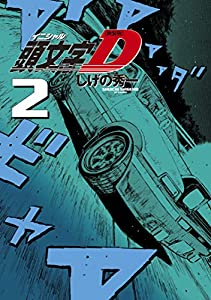 新装版 頭文字D(2) (ヤングマガジンコミックス)