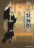 秘帖 托鉢剣 (2) しぐれ秋月抜荷始末 (新時代小説文庫)