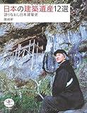 日本建築遺産12選―語りなおし日本建築史 (とんぼの本)
