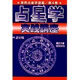 占星学実践講座 (世界占星学選集 (第4巻))