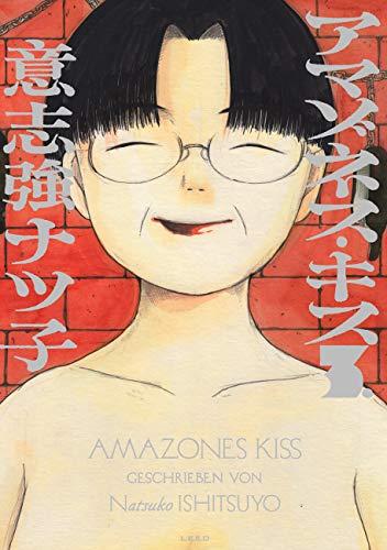 アマゾネス・キス 3(完) (torch comics)