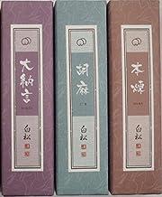 白松がヨーカン 小型/3本入 (大納言・本練・胡麻)
