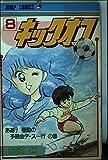 キックオフ(8) (ジャンプコミックス)