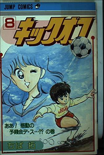キックオフ(8) (ジャンプコミックス)の詳細を見る