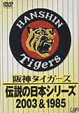 阪神タイガース 伝説の日本シリーズ 2003&1985[VPBH-12001][DVD]