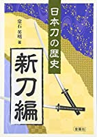 日本刀の歴史 新刀編