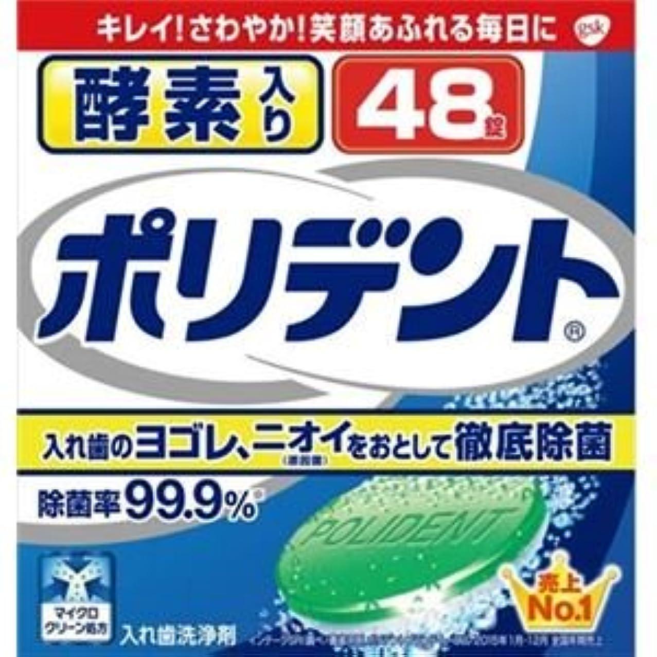 生産的ブラウザペア(まとめ)グラクソスミスクライン 酵素入りポリデント 【×4点セット】