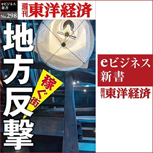 『地方反撃(週刊東洋経済eビジネス新書No.298)』のカバーアート