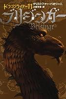 Brisingr: Inheritance Book 3 Vol. 4 of 4 4863322879 Book Cover