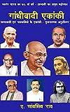 Gandhiwadi Ekanki: Chayawadi Evam Bhavkaviyon Ke Ekanki : Tulnatmak Anusheelan (Chayanith Ekankiyon...