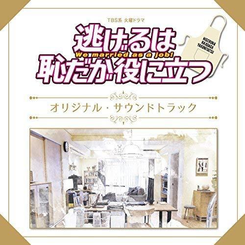 ソニー・ミュージックマーケティング『TBS系 火曜ドラマ「逃げるは恥だが役に立つ」オリジナル・サウンドトラック(UZCL-2096)』