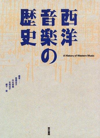 西洋音楽の歴史の詳細を見る
