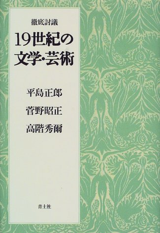 徹底討議19世紀の文学・芸術