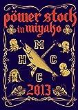 POWER STOCK in MIYAKO 2013[DVD]