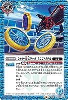バトルスピリッツ CB17-067 (A)シャチ・電気ウナギ・タココアメダル/(B)仮面ライダーオーズ シャウタ コンボ 転醒R