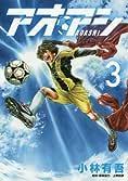 アオアシ (3) (ビッグコミックス)