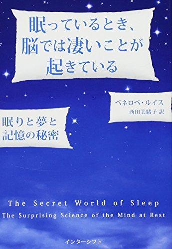 眠っているとき、脳では凄いことが起きている: 眠りと夢と記憶の秘密