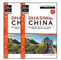 DHA SIM for China 中国 香港 マカオ 5日間 30GB プリペイドデータSIM 2枚セット (合計 60GB / 10日間 / 40分無料音声通話付き 利用可能 ) 中国 LINE / Facebookなど SNS利用可能 ( 香港 China Unicom ネットワークを利用) DHA SIM for China 5days 30GB 2 piece set (total 60GB/10days/40mins voice) Can use SNS like Facebook in China / 中国 香港 澳門 5天 30GB 2張 共60GB10天 中国聯通 4G LTE上網卡 可翻牆