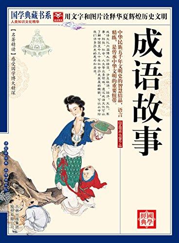 (蓝皮)国学  成语故事 (国学典藏书系) (Chinese Edition)