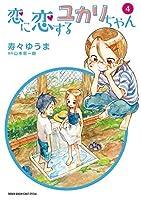 恋に恋するユカリちゃん コミック 1-4巻セット [コミック] 寿々ゆうま; 山本崇一朗