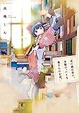 「あの商店街の、本屋の、小さな奥さんのお話。」 (花とゆめコミックス)