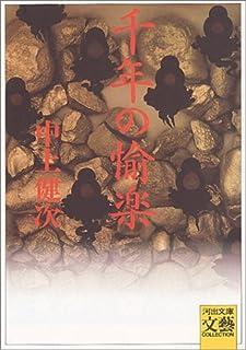 千年の愉楽 (河出文庫—BUNGEI Collection)