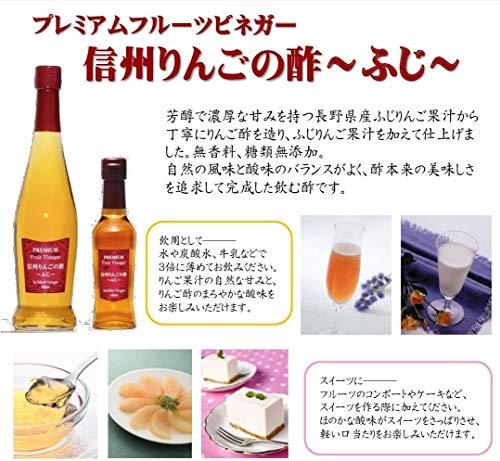 内堀醸造『プレミアムフルーツビネガー信州りんごの酢~ふじ~(009134)』