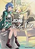 機動戦士ガンダム ヴァルプルギス 2 (角川コミックス・エース)