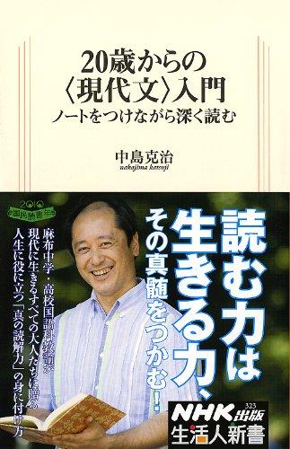 20歳からの<現代文>入門 (生活人新書)