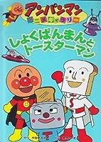 アンパンマンアニメギャラリー〈6〉しょくぱんまんとトースターマン (アンパンマンアニメギャラリー (6))
