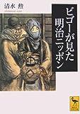 ビゴーが見た明治ニッポン (講談社学術文庫)