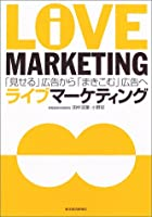 ライブマーケティング―「見せる」広告から「まきこむ」広告へ