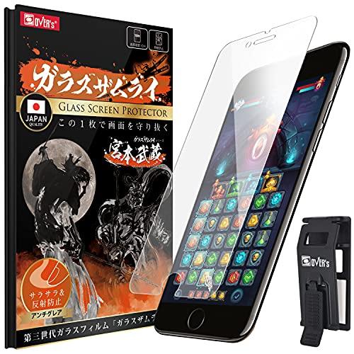 さらさら感 日本品質 iPhone7 Plus 用 ガラスフィルム アンチグレア フィルム パズルゲーム用 速フリック 指紋つきにくい さらさら感 らくらくクリップ付き ガラスザムライ OVER's 55-ang