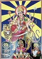 インドの神様ポスター ドゥルガー 変形B4サイズ ヒンドゥー教 ヒンズー アジアン エスニック PA-POS200107-13