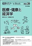 医療・健康と経済学 経済セミナーe-Book