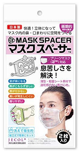 【日本製】鼻・口周りに空間をつくり息苦しさを解決!プリーツ型マスク対応 [マスクスペーサー] 2枚入