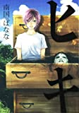 ヒキ (ウィングス・コミックス)